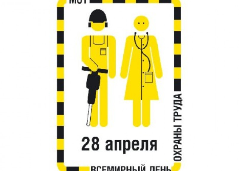 28 апреля – День охраны труда