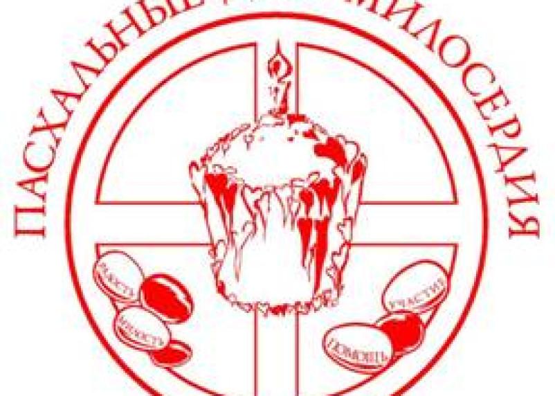 На Смоленщину наступают… «Пасхальные дни Милосердия»