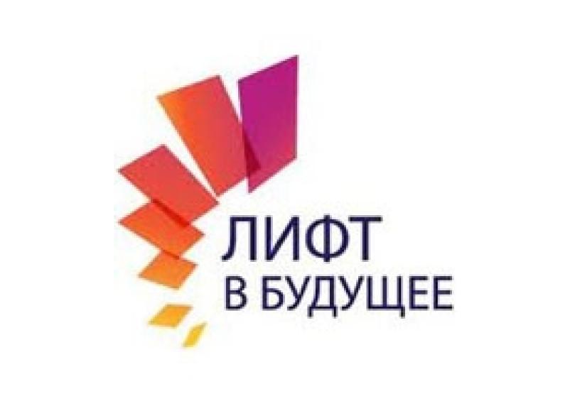В Смоленске заработает «Лифт в будущее»