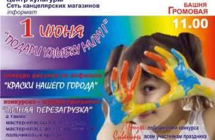 В Смоленске отметят День защиты детей