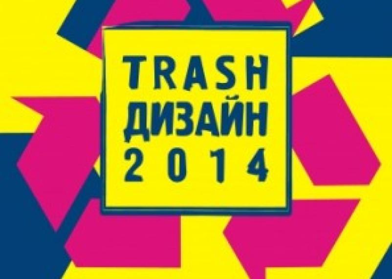 В Смоленске увидят «Trash-дизайн 2014»
