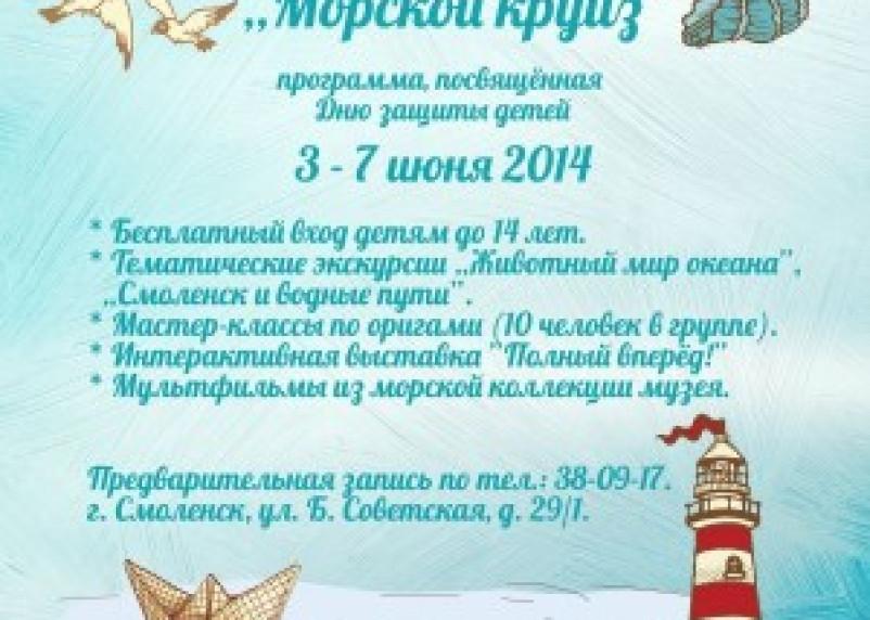 Смолян приглашают в «Морской круиз»