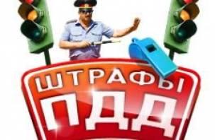 Нарушители правил дорожного движения выложили из своих кошельков более 8 миллионов рублей