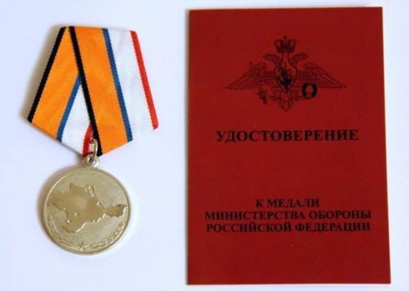 Четверо жителей Смоленской области получили медали Министерства обороны