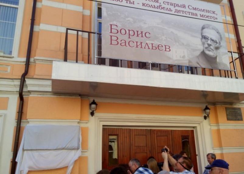 В Смоленске открыли мемориальную доску Борису Васильеву