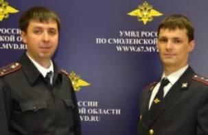 Два смоленских полицейских награждены медалью МВД России «За смелость во имя спасения»