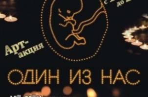 В Смоленске у башни Громовой пройдет акция против абортов