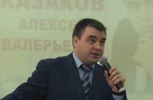 Алексей Казаков приглашает к диалогу