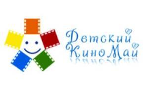 В Смоленске открывается Детский КиноМай