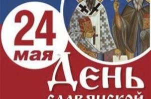 День славянской письменности в Смоленске отметят книжными выставками