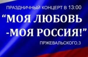 12 июня в КВЦ имени Тенишевых пройдет концерт «Моя любовь – моя Россия»
