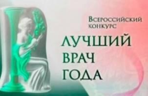 Две смолянки признаны лучшими врачами года России