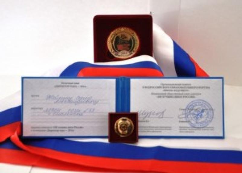 Школа № 33 стала лауреатом всероссийского образовательного форума