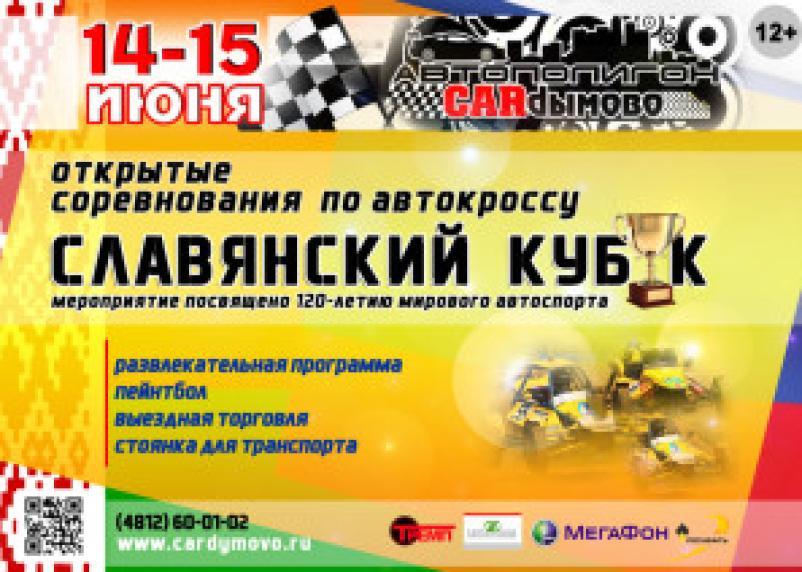 14 июня в Кардымовском районе состоится автокросс «Славянский кубок»