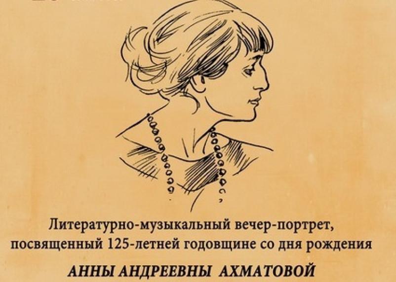 В Смоленске отметят 125-летие со дня рождения Анны Ахматовой