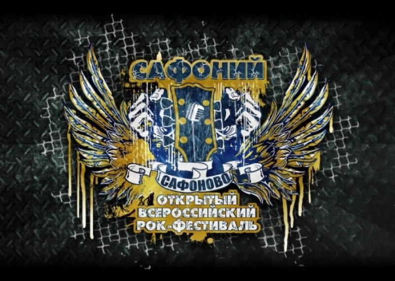 Определились победители отборочных туров рок-фестиваля «Сафоний»