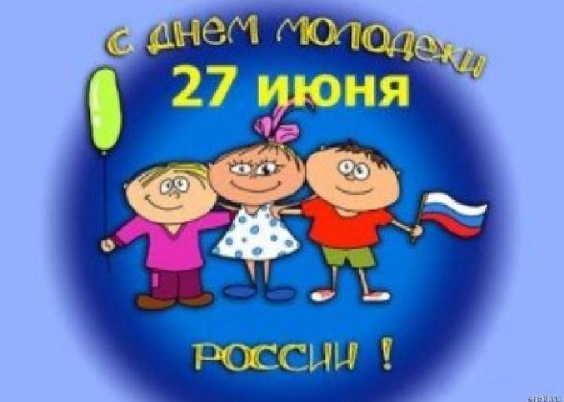 В Смоленске отметят День молодежи