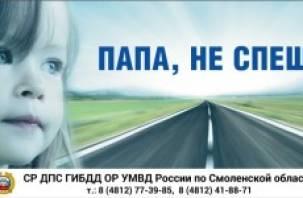На смоленских дорогах появятся баннеры с социальной рекламой