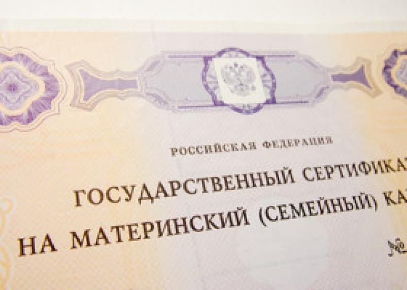 Две жительницы Демидова незаконно обналичили материнский капитал