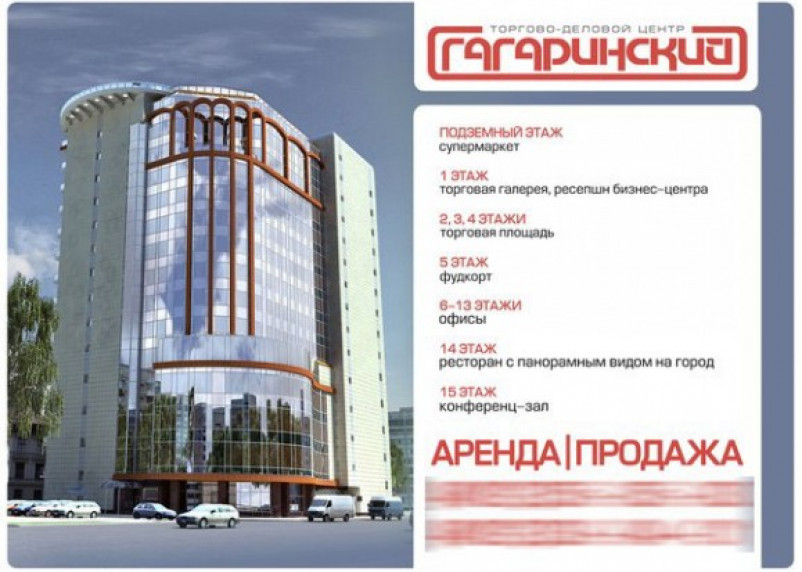 Строительство ТЦ «Гагаринский» заморожено