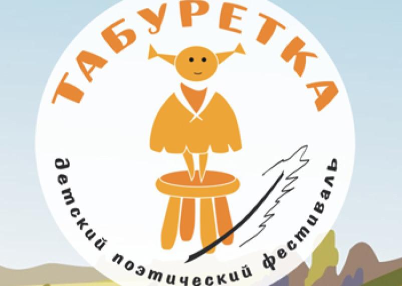 Юных смолян приглашают на «Табуретку»
