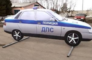 Безопасность дорожного движения обеспечат «картонные экипажи ДПС»