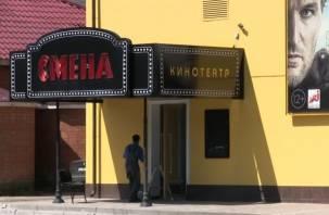 Кинотеатр «Смена» открывается после капитальной реконструкции