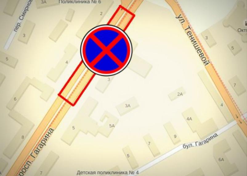 В Смоленске появилась еще одна зона, свободная от парковки