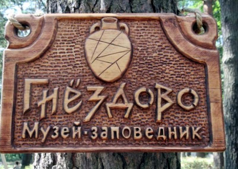 В Гнездово открылся фестиваль