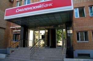 Вкладчики Смоленского Банка получат страховые выплаты