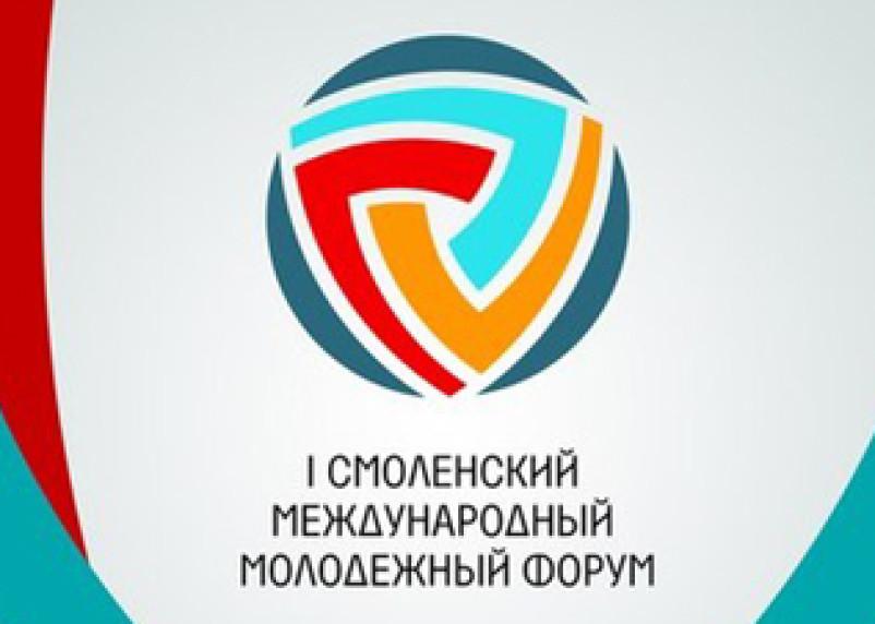 В Смоленске пройдет Международный Молодежный Форум