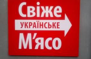 Качество мяса из Украины становится все хуже