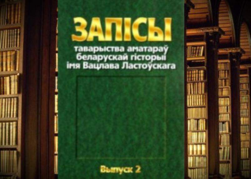 Вышла в свет книга о белорусской Смоленщине
