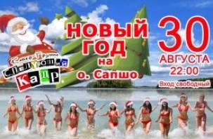 30 августа на озеро Сапшо придет Новый год