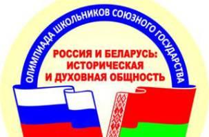 В Смоленске пройдет олимпиада белорусских и российских школьников