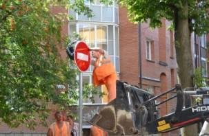 В Смоленске появились новые дорожные знаки