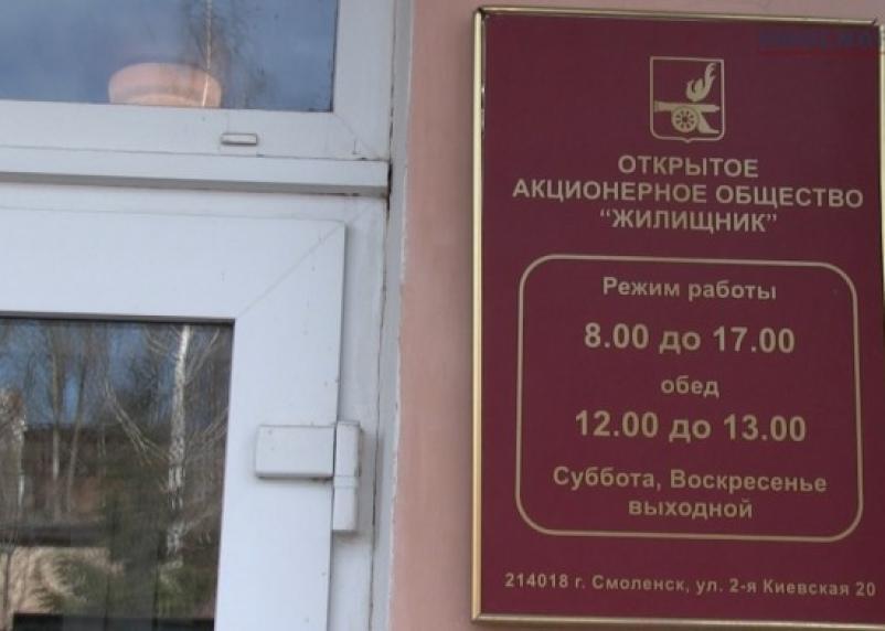 Функции ОАО «Жилищник» переданы 14 частным компаниям
