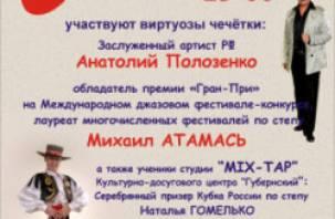 Смоленский «король чечетки» Анатолий Полозенко дает концерт