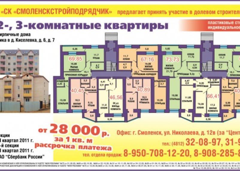 Строительная компания в Смоленске работала по схеме «Социальной инициативы»