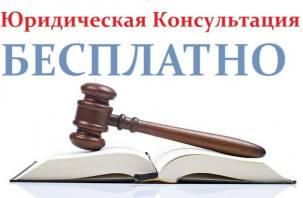 В Смоленске окажут бесплатную юридическую помощь