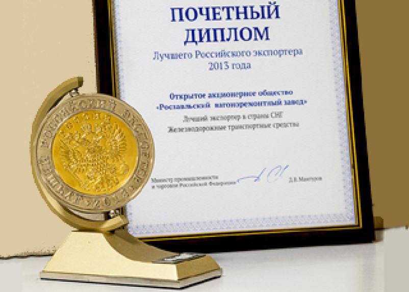 Рославльский вагоноремонтный завод  – лучший российский экспортер