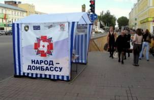 В Смоленске собирают помощь Донбассу