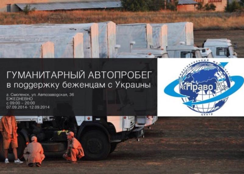 В Смоленске пройдет автопробег в поддержку беженцев из Украины
