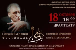 В Смоленске выступят лучшие дирижеры страны