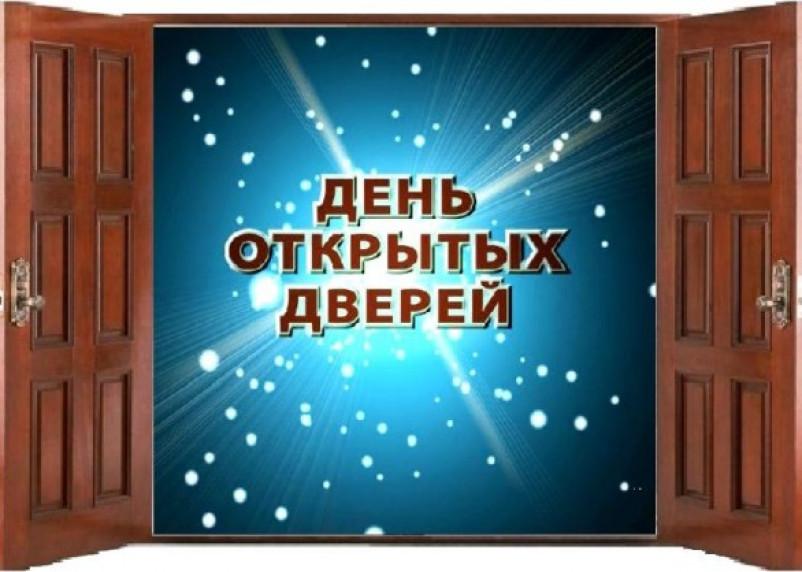 Налоговая служба проведет День открытых дверей