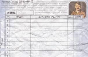 Гитлера в школьном дневнике печатали законно