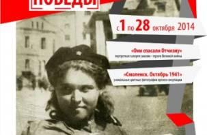 В Смоленске откроется «Территория Победы»