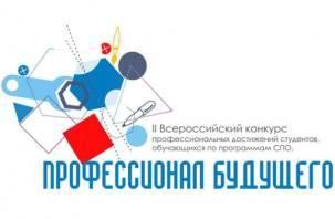 Конкурс «Профессионал будущего» прошел в Смоленске