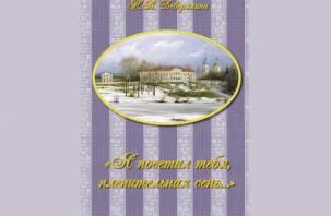 Смоленское издательство «Маджента» выпустило новую книгу