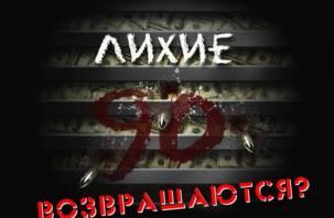 В Смоленск возвращаются бандитские времена?